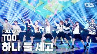 [안방1열 직캠4K] TOO '하나 둘 세고' 풀캠 (TOO 'Count 1, 2' Full Cam)│@SBS Inkigayo_2020.08.02.