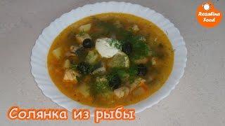 Солянка из рыбы.Очень вкусный рыбный суп из семги, морского языка и скумбрии