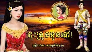 ពុះទ្រូងអូនទៅ/ Pen Ran/ Lyrics/ HD/ Khmer Oldie Songs