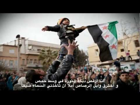 The Syrian Revolution Rap Song - الثورة السورية في الأغنية - English Subtitles