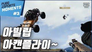 아빌립~ 아캔플라이~ 펍지 이스포츠 모멘츠 #3
