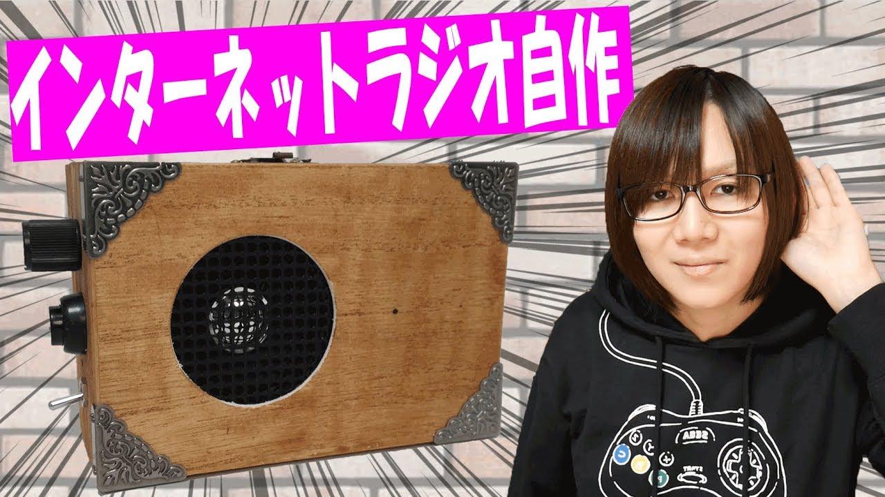 電子工作 インターネットラジオ自作 Esp8266 Arduino Youtube 電子工作 インターネットラジオ 工作