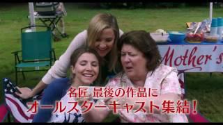 『マザーズ・デイ』2017年4月5日(水)Blu-ray&DVDリリース/同日レンタル開始