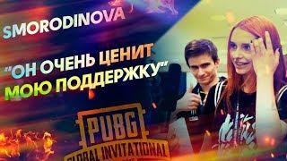 Smorodinova | Drainys очень ценит мою поддержку @ PGI PUBG CIS Qualifier