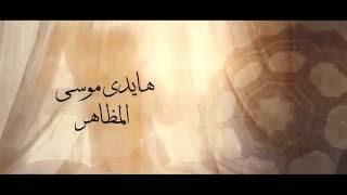 بالفيديو.. اتفرج على كليب «المظاهر» لهايدي موسى