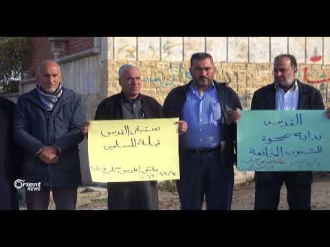 وقفة احتجاجية بريف حلب ضد الاعتراف بالقدس عاصمة لاسرائيل  - 19:22-2017 / 12 / 7