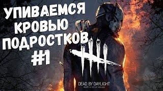 Dead by Daylight. Серия 1 [Женя вышел на охоту]