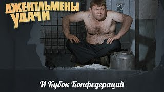 Джентльмены удачи и Кубок Конфедераций (смешная озвучка)