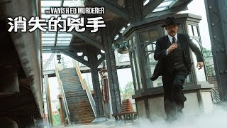 "刘青云 ""The Vanished Murderer 消失的凶手"" teaser trailer 先导预告片"