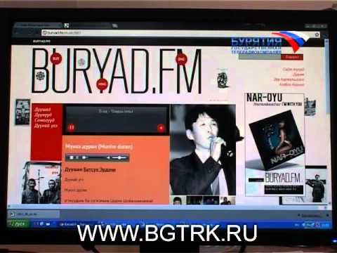 Buryad.fm гэжэ Интернет-радио нээгдэбэ