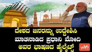 ದೇಶದ ಜನರನ್ನು ಉದ್ದೇಶಿಸಿ ಮಾತನಾಡಿದ ಮೋದಿ | The highlights of Modi's speech Latest | YOYO Kannada News