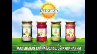 HARDY LIGHT  Разработка видео для Камако(Видеопроизводство рекламных, презентационных и имиджевых фильмов., 2015-06-27T12:20:14.000Z)