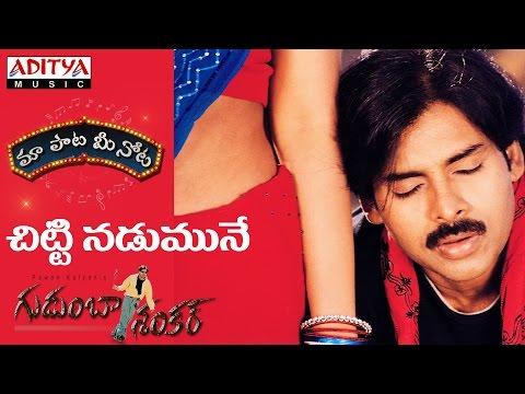 Chitti Nadumune Full Song With Telugu Lyrics II