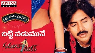"Chitti Nadumune Full Song With Telugu Lyrics II ""మా పాట మీ నోట"" II Gudumba Shankar Songs"