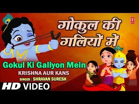 Gokul Ki Galiyon Mein [Full HD Song] By...
