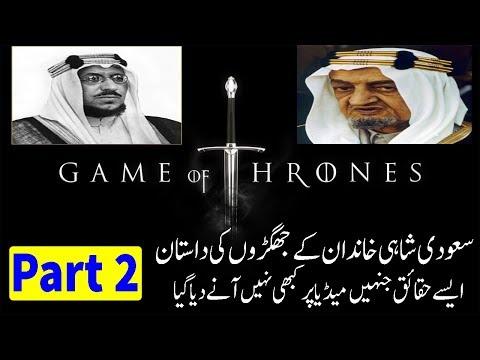 Part 2 - History of Saudi Kings and Royal family crisis - Saudia ki tareekh || Jumbo TV