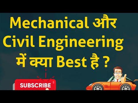 Mechanical और Civil Engineering में क्या है l