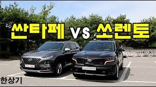 [비교 시승기 1부]4세대 쏘렌토 vs 신형 싼타페, …