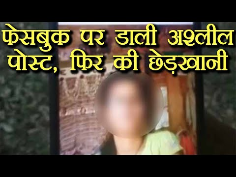 Uttar Pradesh: Facebook पर युवती की Photo के साथ डाला गन्दा Post, बाद में की छेड़खानी |वनइंडिया हिंदी