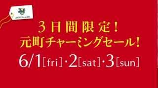 ℃-ute横浜元町チャーミングセール thumbnail