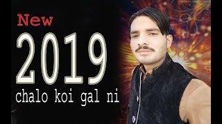 chalo koi gal ni sad and zabardast maya new andazz 2019 aaqib ali singer happy new year song