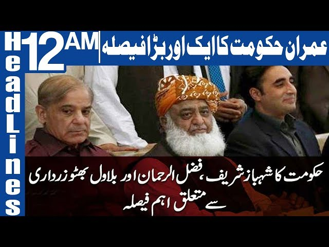 Another Big Decision By Imran's Govt  | Headlines 12 AM | 23 October 2019 | Dawn News