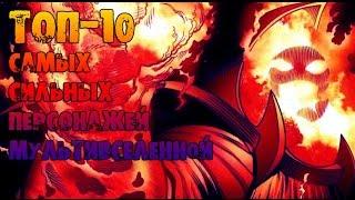ТОП-10 самых сильных персонажей MARVEL[Мультиверс]