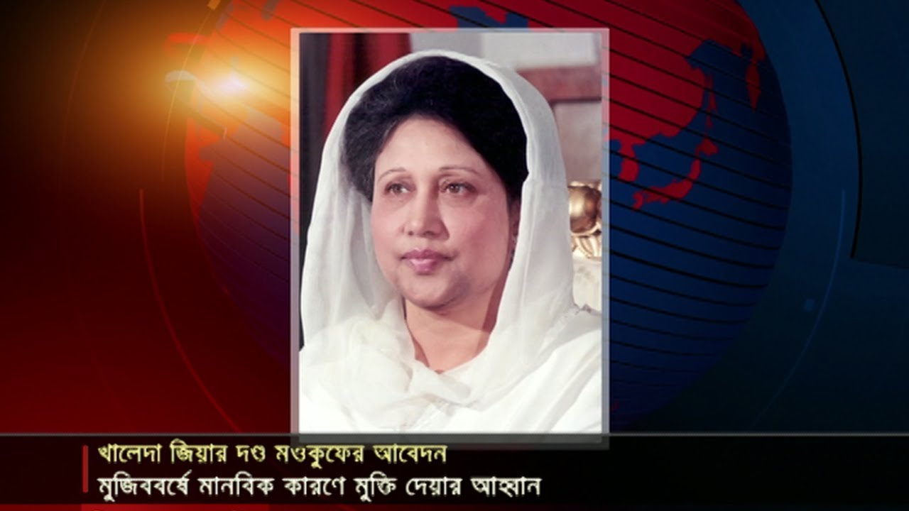 খালেদা জিয়ার মুক্তি চেয়ে রাষ্ট্রপতি-প্রধানমন্ত্রীর কাছে আবেদন | Jamuna TV