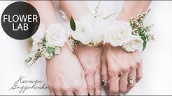 Wedding Wrist Corsage How to make fresh flowers bracelet How to make a corsage