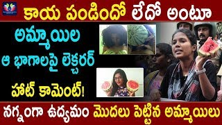 Kerala Professor Comments On Lady Body Parts || Watermelon Protest || Telugu Full Screen