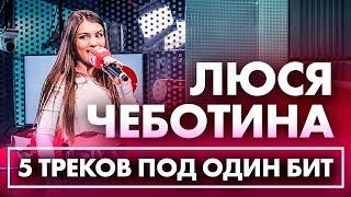Baixar Люся Чеботина микс из лучших хитов Радио ENERGY