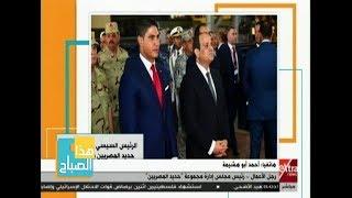هذا الصباح| أحمد أبوهشيمة رئيس مجلس ادارة مجموعة حديد المصريين: الإنتاج يتم وفقا للمواصفات العالمية
