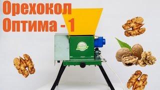 Орехокол Оптима-1 (видео обзор)