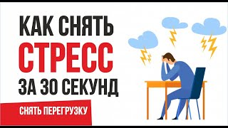 Как снять стресс за 30 секунд Как снять стресс и перегрузку сейчас Евгений Гришечкин
