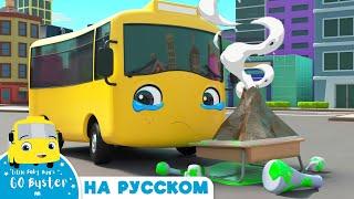 Бастер и Научный Эксперимент в Школе Мультики для детей Автобус Бастер Детские Песни