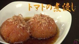 トマトの煮浸しに挑戦!!がさつな男の大胆料理|Nibitashi of tomato thumbnail