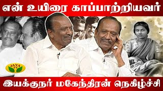Director Mahendran | Jaya Tv 12-05-2020