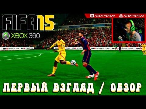 FIFA 15 DEMO | Обзор / Первый взгляд от Креатива | XBOX360