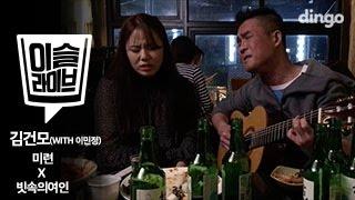 [이슬라이브] 김건모 - 미련X빗속의여인