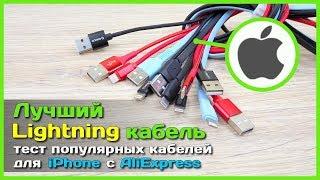 ???? Лучший Lightning кабель для iPhone с АлиЭкспресс - Тест и обзор кабелей для зарядки