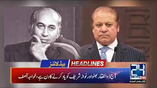 News Headlines | 4:00pm | 28 May 2019 | 24 News HD