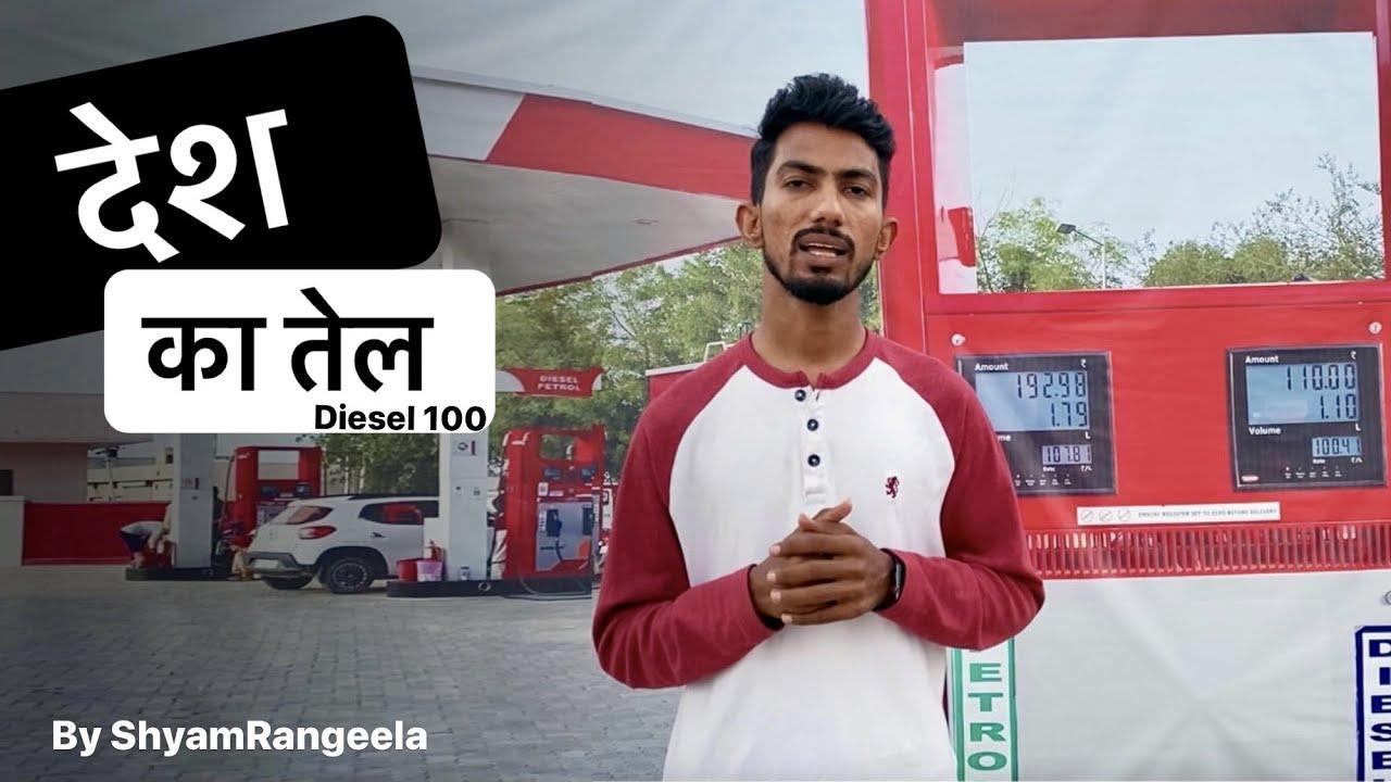 Desh Ka Tel | Diesel 100 | Shyam Rangeela