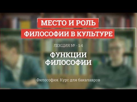 1.1 Специфика философского знания - Философия для бакалавров