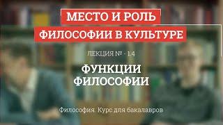 видео Предмет и основные функции философии науки