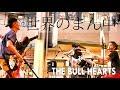 バンドでコピー 世界のまん中 THE BLUE HEARTS ブルーハーツ