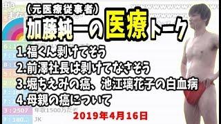 加藤純一の医療トーク【2019/04/16】