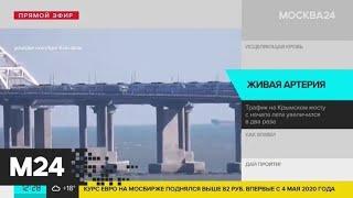 10 млн автомобилей проехали по Крымскому мосту с момента открытия - Москва 24
