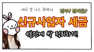 [종합소득세] 신규 사업자세금! 9분만에 싹 정리하기