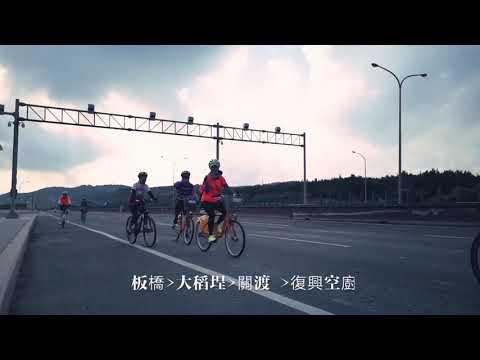 Download 2020/8/16 復興空廚 Allen領騎