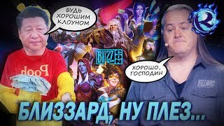 Blizzard apologizes for the Hong-Kong debacle and SUFFERS INSTANT KARMA!